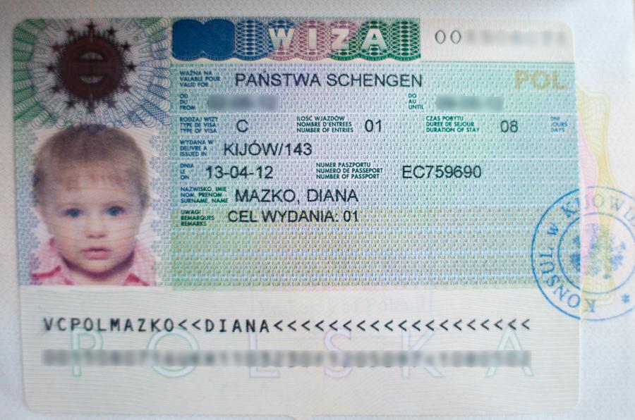 Детский шенген