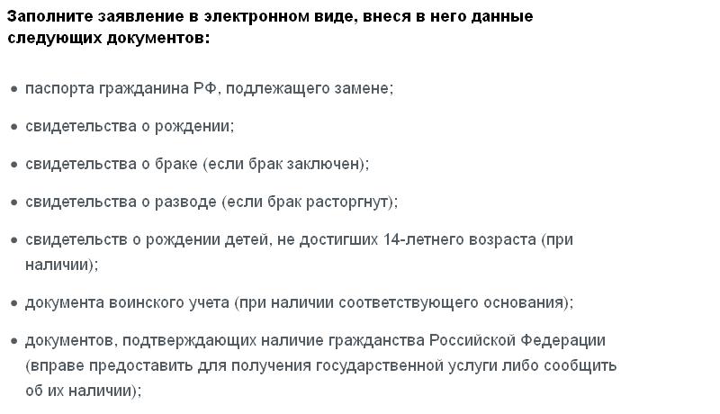 Российский паспорт: получение, замена и документы