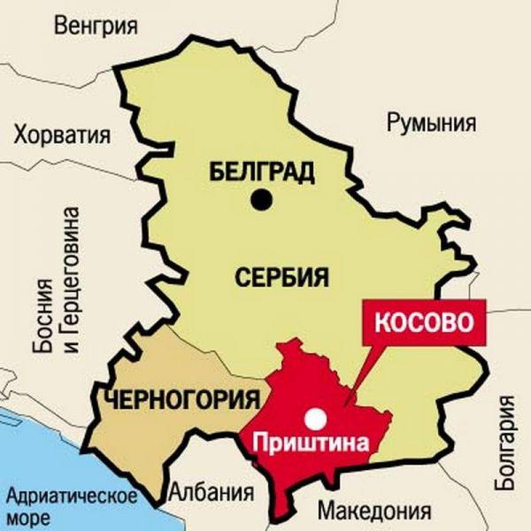 Виза в Сербию и Косово: нужна ли она для россиян?