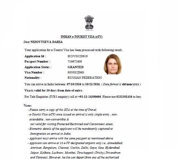 Электронная виза в Индию: простой способ оформить визу