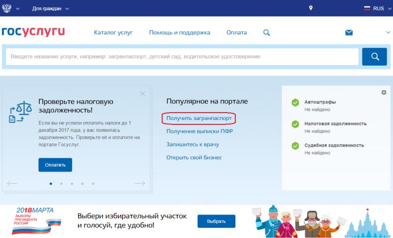 Загранпаспорт через МФЦ: правила оформления документа