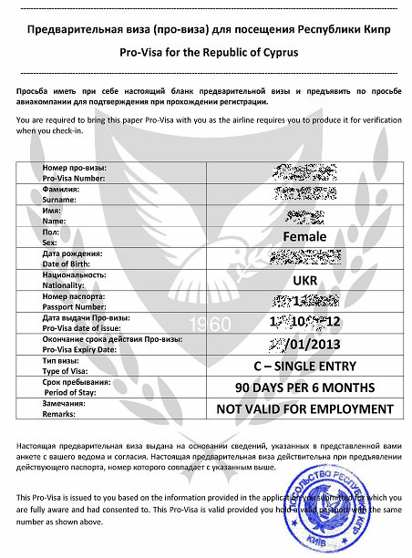 Нужна ли виза на Кипр для Россиян: визовый режим на острове