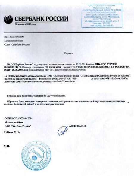 Какая нужна выписка из банка для визы чеки для налоговой Озерковская набережная