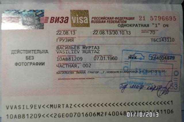 Виза для грузин в Россию: особенности визового режима с Грузией