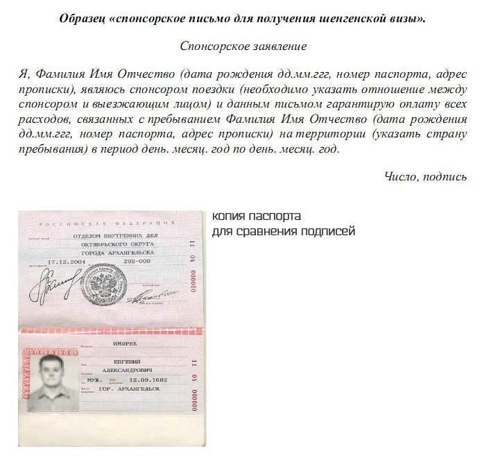 Принципы получения визы для студента и безработных