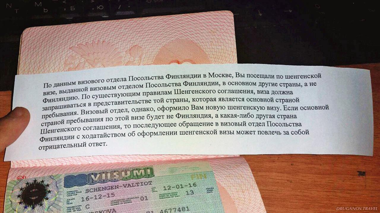 Главные правила шенгенской визы: правило первого въезда и другие