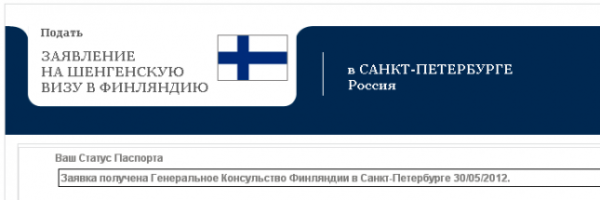 Проверка готовности визы в Финляндию: где, когда, как правильно