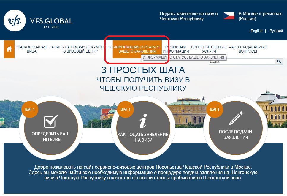Отслеживание визы в Чехию: рабочие способы и советы