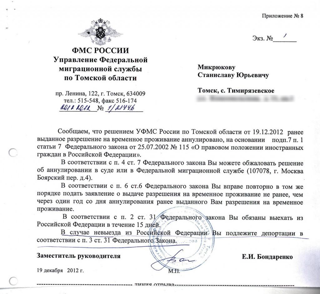 Депортация иностранных граждан из России: подробности