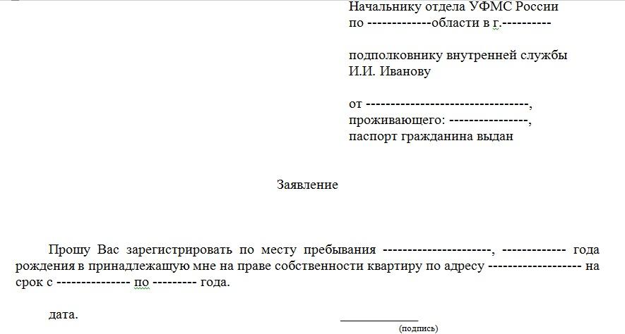 Максимальный срок временной регистрации для украинцев временная регистрация в брянске стоимость