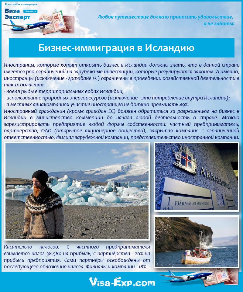 Иммиграция в Исландию: секреты и нюансы переезда на ПМЖ