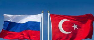 Флаги России и Турции