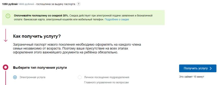 Загранпаспорт ребенку до 14 лет через ГосУслуги: инструкция