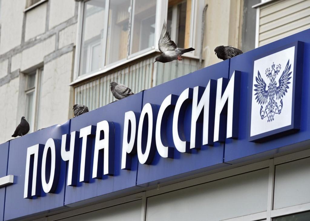 Регистрация на Почте России для иностранцев: порядок получения