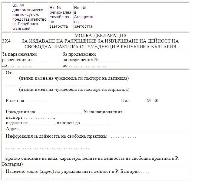 Изображение - Иммиграция в болгарию 1-46