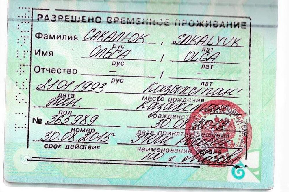 Изображение - Регистрация после получения рвп 1-48