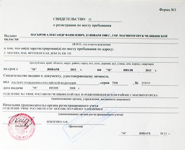 Загранпаспорт по временной регистрации: можно ли оформить?
