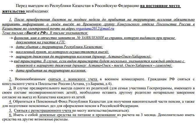 Программа переселения из Казахстана в Россию: подробности
