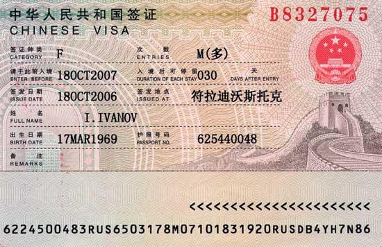 Мультивиза в Китай: виды многократных виз, их стоимость