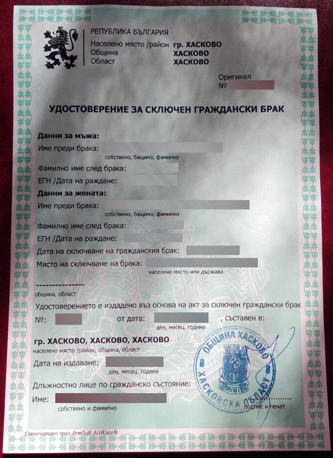 Изображение - Иммиграция в болгарию 2-41