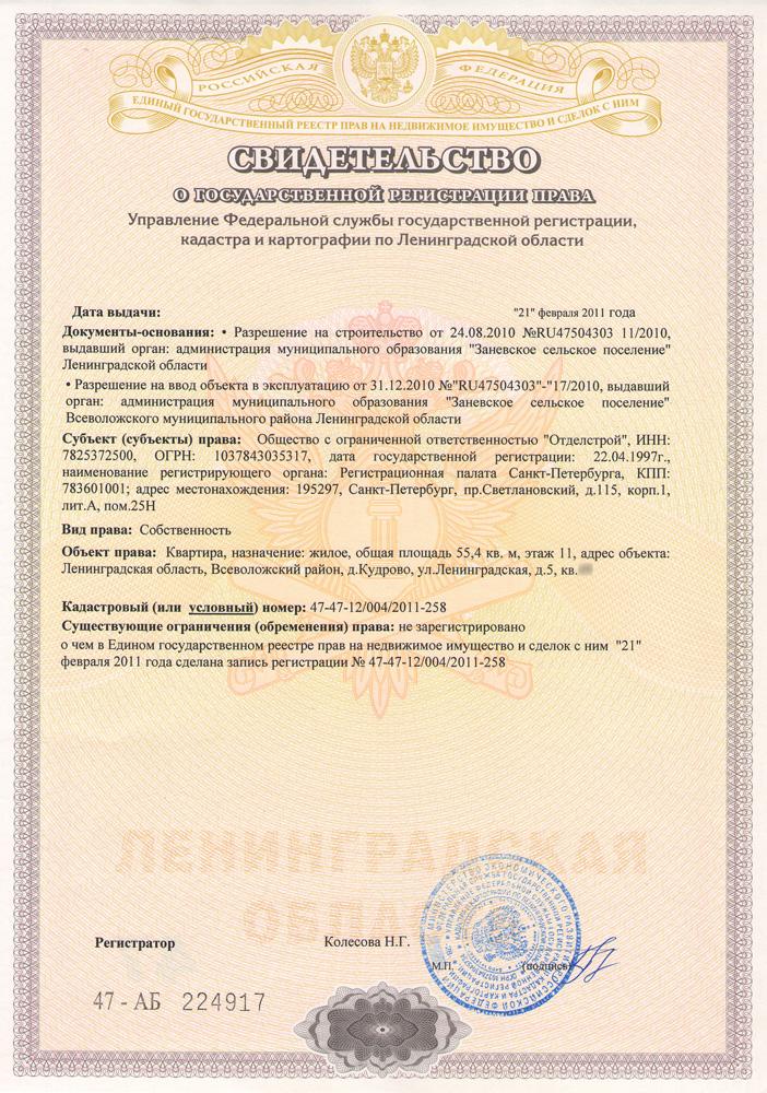Свидетельство о регистрации права