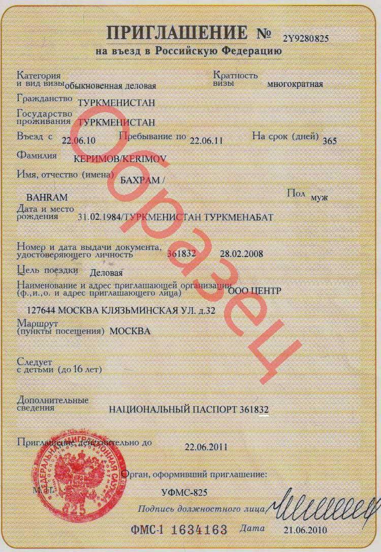Деловая виза в Россию для иностранцев: получение приглашения