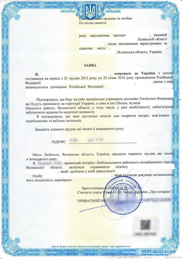 Визовый режим с Украиной: въезд без визы, когда нужна виза?