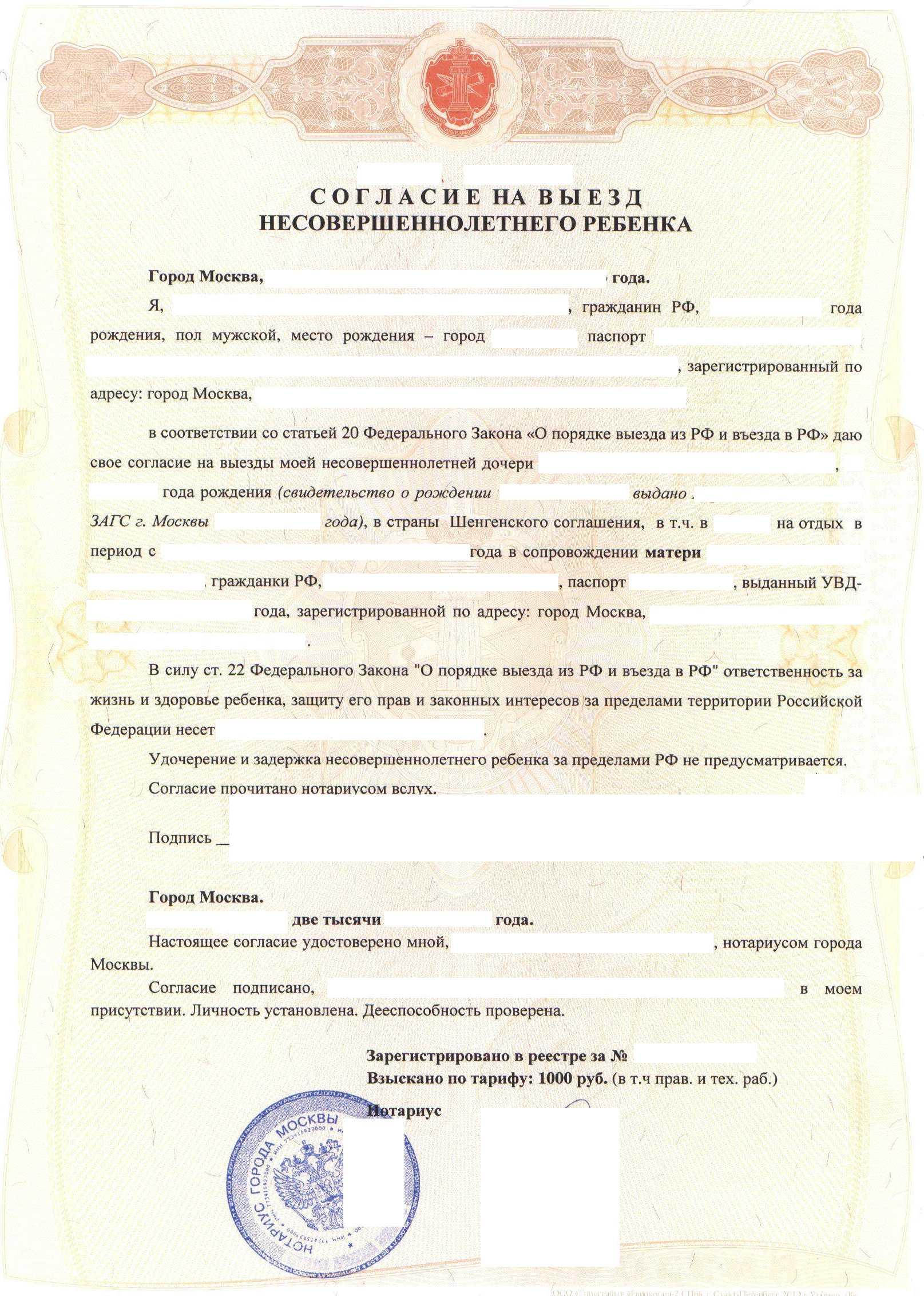 Виза в Китай для граждан Казахстана: оформление, стоимость